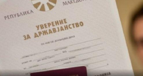 Info Shqip: Të enjten pritet të miratohet ligji për shtetësi